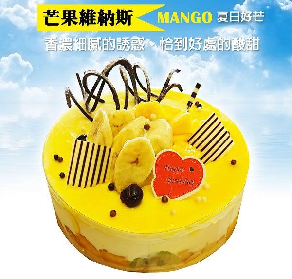 【格麥蛋糕】《芒果維納斯》★預購★新鮮製作★芒果
