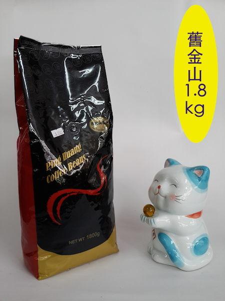 【品皇咖啡】舊金山烘焙咖啡豆 1.8公斤 裝,可代磨粉。〖大容量超值裝〗,經濟實惠,CP值高!!!