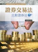 (二手書)證券交易法-比較證券法(2016年9月5版)