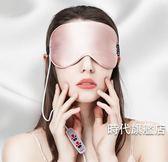 蒸汽眼罩睡眠遮光熱敷睡覺真絲usb加熱充電護眼緩解眼疲勞男女