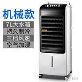 220V 空調扇制冷器家用冷風機冷暖兩用水冷風扇宿舍移動小型空調  LN4400【甜心小妮童裝】