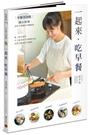 一起來.吃早餐:早餐不設限,國民媽媽省時又營養的早餐提案【城邦讀書花園】