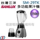 【信源】1250cc【SANLUX台灣三洋多功能果汁機】SM-29TK