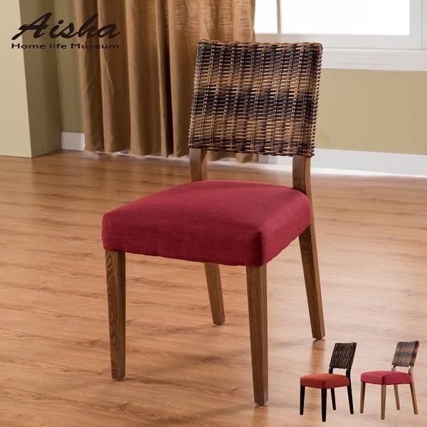 時尚簡約藤編造型休閒椅/餐椅/咖啡廳/酒吧/會所/辦公室 Page 裴吉401-9預購21天到貨愛莎家居