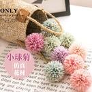 【05022】 桌球小球菊仿真花花束 單支 人造花 永生花 花材 插花 仿真花 婚禮佈置 捧花製作