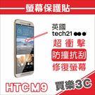 英國 Tech 21 HTC One M9 / M9s,防撞抗刮修復 螢幕保護貼,分散緩衝撞擊,SIMPLE WEAR 京普威爾