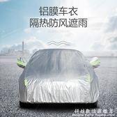 別克英朗gt凱越xt君越威朗君威專用汽車車衣車罩防曬防雨隔熱外套 科炫數位