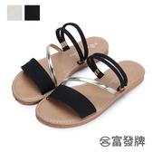 【富發牌】金屬細銀邊涼拖鞋-黑/米  1PL69