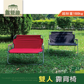【露營+】2入組- 雙人鋁合金靠背耐重牛津布可折疊露營椅戶外椅黑色+紅色