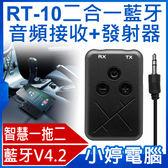 【24期零利率】全新 RT-10二合一藍牙音頻接收發射器 2in1 3.5mm音源轉接線 車用藍牙 一拖二