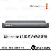 【BMD】BlackMagic Design Ultimatte 12 即時合成處理器 ULTMKEY12《公司貨》