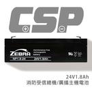 【CSP進煌】NP1.8-24 (24V1.8AH) /照明/童車蓄電池/UPS/電子秤/通信電機用/手電筒/血壓計