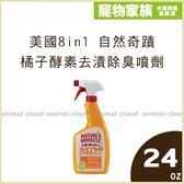 寵物家族-美國8in1 自然奇蹟-橘子酵素去漬除臭噴劑24oz