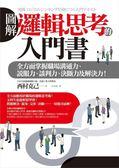 (二手書)圖解 邏輯思考的入門書:全方面掌握職場溝通力、說服力、談判力、決斷力及..