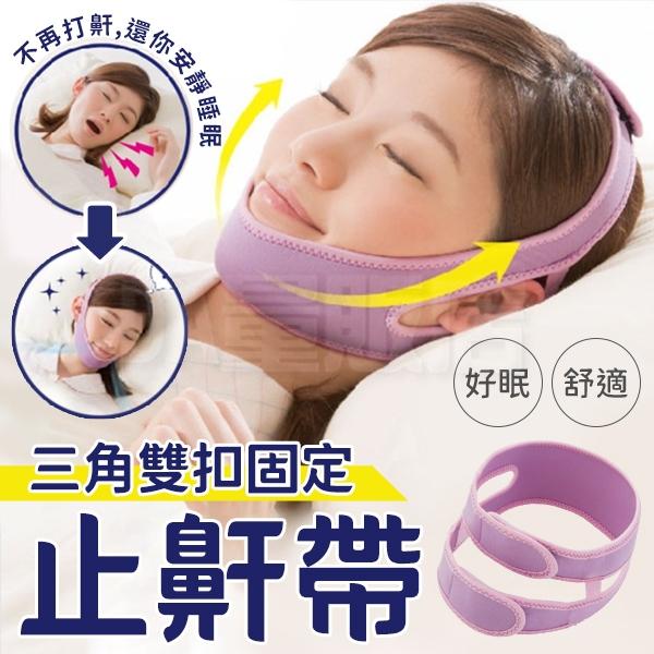 止鼾帶 止鼾器 止鼾神器 瘦臉帶 臉部拉提 下巴托 呼吸矯正 打呼 打鼾 頭戴式 睡覺 睡眠 夜間