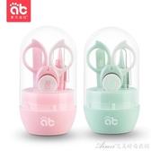 嬰兒指甲剪套裝寶寶指甲刀嬰幼兒安全防夾肉剪刀新生兒專用指甲鉗 艾美時尚衣櫥