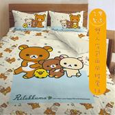 【拉拉熊─可愛好朋友】雙人床包兩用被套組 正版授權 台灣製 *華閣床墊寢具*