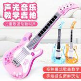 電吉他 兒童電子吉他音樂玩具感應觸摸多功能寶寶初學者彈奏吉他玩具 igo 歐萊爾藝術館