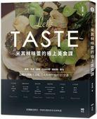 米其林味蕾的極上美食課: 品嚐台灣極上之味,6大料理精髓的20堂課