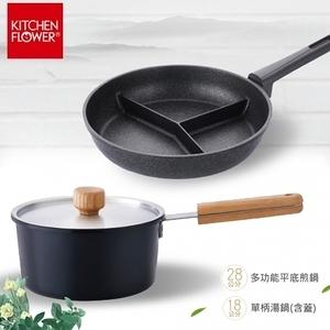 【韓KITCHEN FLOWER】18cm單柄湯鍋+28cm三格平底鍋