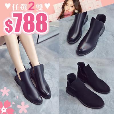 任選2雙788裸靴短靴韓風氣質素面純色百搭低跟裸靴【02S9588】