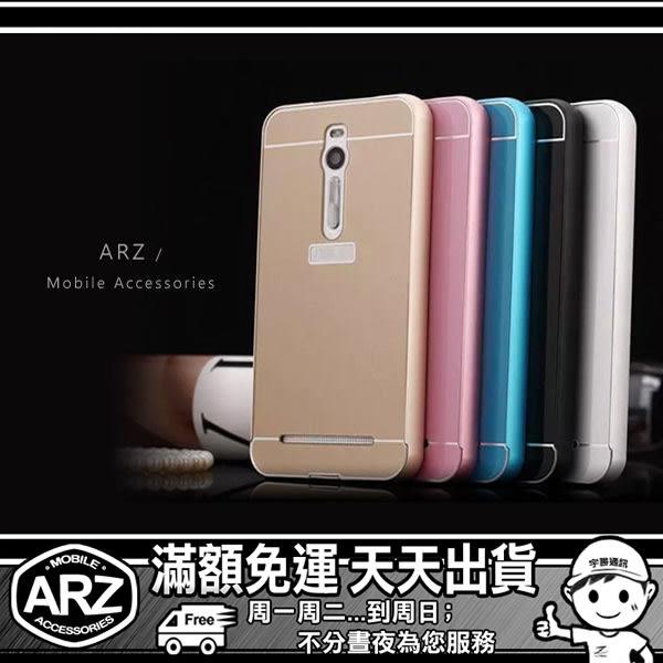 金屬邊框背蓋手機殼 ASUS ZenFone 2 ZF2 HTC One M8 M9 E9+ A9 M7 鋁合金保護框 金屬框鋁合金邊框