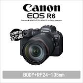 現貨 Canon 佳能 EOS R6+ RF 24-105mm F4 L 無反單眼 公司貨【回函禮~10/31+可刷卡】薪創