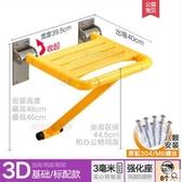 浴室折疊淋浴凳座椅壁椅牆凳防滑衛生間殘疾人廁所老人洗澡坐凳子【3D標準版】