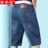 轉折點春夏天彈力牛仔短褲男薄款中年爸爸加肥特大碼胖子肥佬馬褲 衣櫥の秘密
