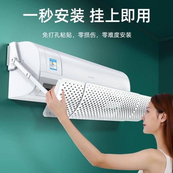 冷氣擋風板 空調遮風板防直吹出風口擋風板風罩檔冷氣導風擋板月子壁掛式通用【快速出貨】