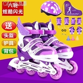 溜冰鞋兒童小孩全套裝8輪全閃女3-4-5-6-7-10-12歲女童滑旱冰鞋YXS 交換禮物