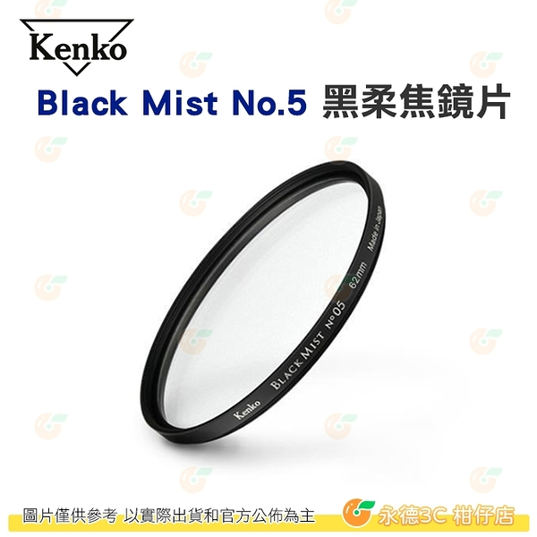 KENKO Black Mist No.5 62mm 黑柔焦鏡片 濾鏡 電影感 柔光 公司貨