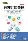 醫療行銷管理-圖解大健康產業商業模式(第二版)