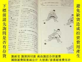 二手書博民逛書店Joint罕見Lock Diagram book japan grappling kansetsu-waza ma