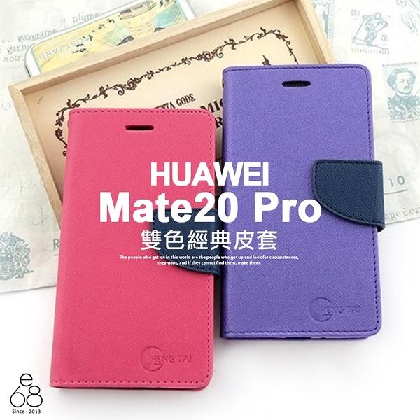 經典皮套 華為 Mate20 Pro 6.39吋 手機殼 保護套 方便 插卡 磁扣皮套 手機套 保護殼 軟殼 防摔