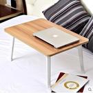 筆記本電腦桌床上宿舍用懶人桌折疊小桌子床上簡約書桌·樂享生活館liv