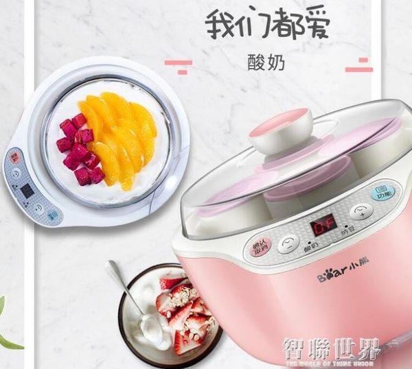 酸奶機家用小型全自動陶瓷分杯多功能自制米酒納豆發酵igo 智聯世界220V