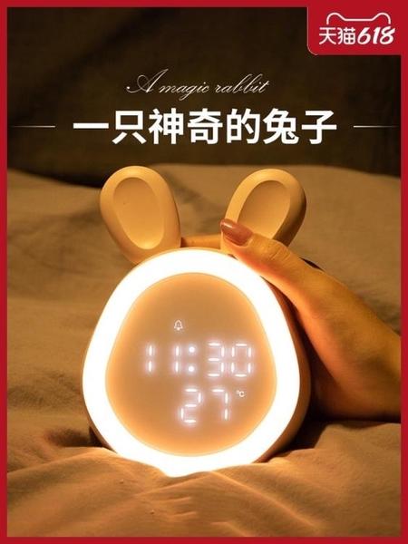 智慧小鬧鐘學生用2021新款兒童專用男孩女孩床頭電子鬧鐘起床神器 果果輕時尚