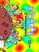 (二手書)開放教育總動員:25本童書教學活動設計