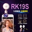 ins網美同款 補光鏡頭夾 RK19S 補光燈 廣角鏡頭 360旋轉 美顏 手機鏡頭 魚眼鏡頭 九檔調節 自拍神器