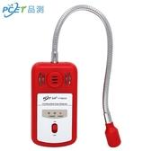 品測8800A可燃氣體檢測儀天然氣檢漏儀煤氣液化氣沼氣探測報警器 MKS宜品