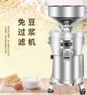 豆浆机商用渣浆分离早餐店用全自动免过滤磨浆机豆腐机家用打浆机 小山好物