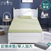 House Door 防蚊防螨表布記憶床墊9cm超值組-單大3.5尺亮檸黃