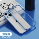 蘋果 iPhone 13 Pro Max Mini iPhone13 蘋果13 透明 電鍍 磨砂 軟殼 保護殼 手機殼