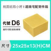 紙箱【25X25X13CM】【30入】超商紙箱 紙盒 交貨便紙箱 郵局便利箱
