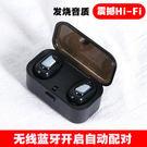 無線藍牙耳機5.0單雙耳塞試運動跑步商務適通用安卓蘋果小米華爲
