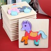 幼兒童拼圖益智力開發早教3D木質立體寶寶1-2歲半男女孩6益智玩具 「雙11狂歡購」