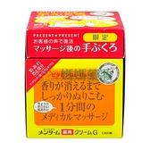 人生製藥 日本近江護手膏 145g (3入)【媽媽藥妝】附贈手套