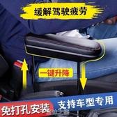 汽車座椅扶手托改裝通用扶手箱墊車載用品中央升降肘托靠手箱加裝 [快速出貨]