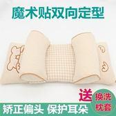 嬰兒枕 新生嬰兒頭型矯正蕎麥枕頭0-1-3歲寶寶糾正防偏頭純棉定型枕 歐萊爾藝術館
